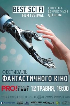 Фільм - Фестиваль фантастичного кіно 'Best Sci Fi'