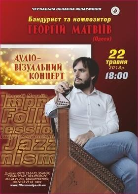 Аудио-визуальный концерт Георгия Матвиива