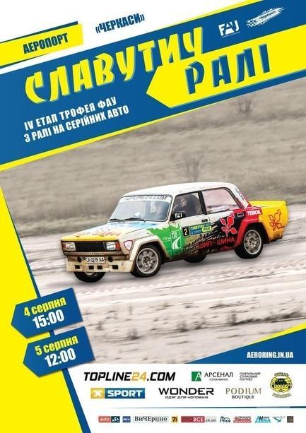 Спорт, отдых - 'Славутич Ралли' – IV этап Кубка ФАУ по ралли на серийных авто