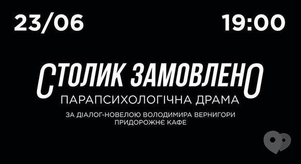 Театр - Парапсихологическая драма 'Столик заказан'