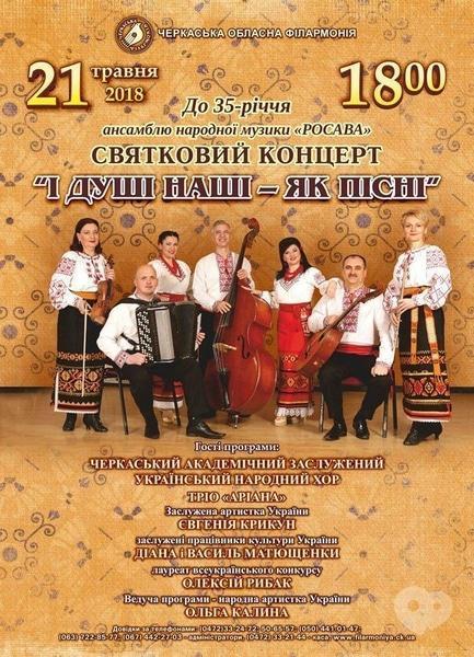 Концерт - Праздничный концерт 'И души наши – как песни'