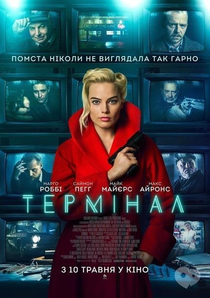 Фильм - Терминал