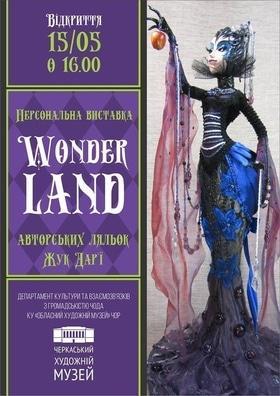 """Виставка авторських ляльок Жук Дарії """"Wonder Land"""""""