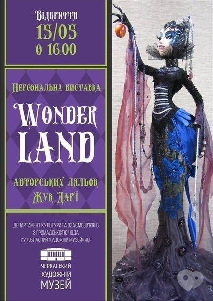 Выставка - Выставка авторских кукол Дарьи Жук 'Wonder Land'
