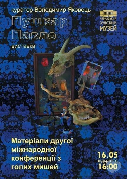 Выставка - Выставка Павла Пушкаря 'Материалы Второй международной конференции по голым мышам'
