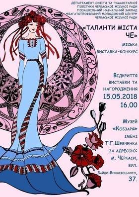 """Выставка-конкурс """"Таланты города Че"""""""