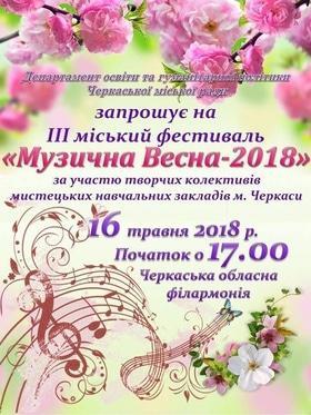 'Лето' - III музыкальный фестиваль 'Музыкальная весна-2018'