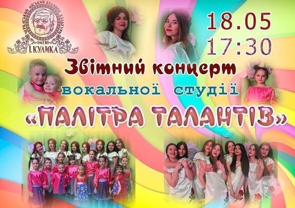 Концерт - Отчетный концерт вокальной студии 'Палитра талантов'
