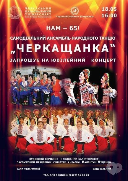 Концерт - Юбилейный концерт 'Черкащанки'