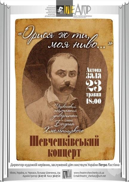 Концерт - Шевченковский концерт