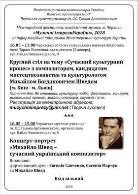 'Лето' - II Международный фестиваль 'Музыкальные импрезы'