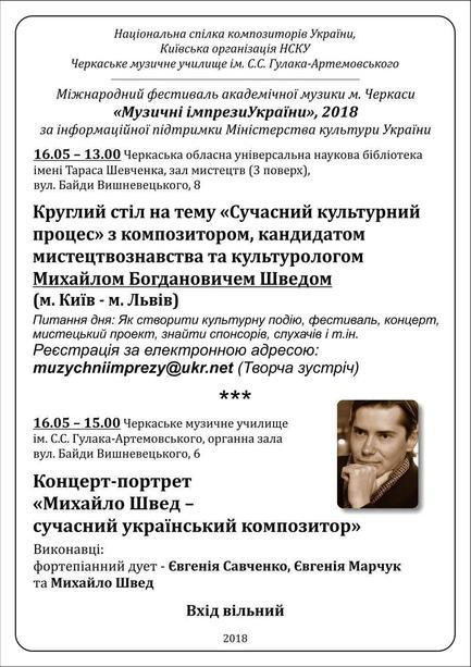 Концерт - II Международный фестиваль 'Музыкальные импрезы'