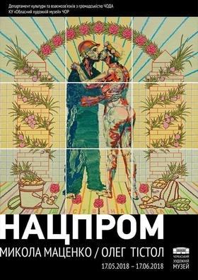 """Виставка Миколи Маценка і Олега Тістола """"Нацпром"""""""