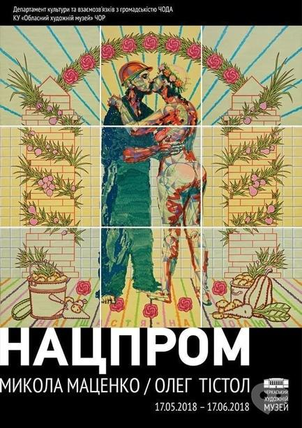 Виставка - Виставка Миколи Маценка і Олега Тістола 'Нацпром'