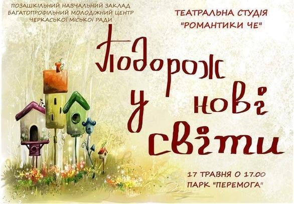 Театр - Спектакль 'Путешествие в новые миры'