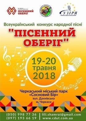 'Лето' - Всеукраинский фестиваль-конкурс народной песни 'Песенный оберег'
