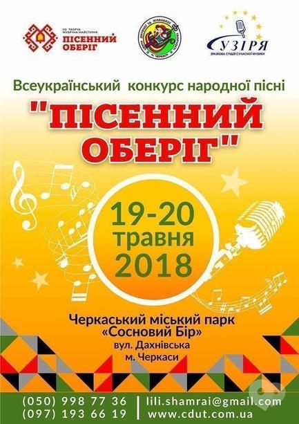Концерт - Всеукраинский фестиваль-конкурс народной песни 'Песенный оберег'