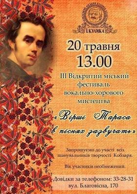 'Лето' - III фестиваль вокально-хорового искусства 'Стихи Тараса в песнях зазвучат'