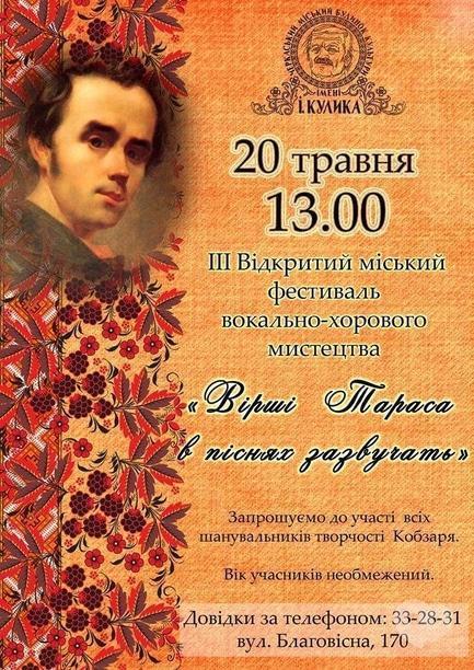 Концерт - III фестиваль вокально-хорового искусства 'Стихи Тараса в песнях зазвучат'
