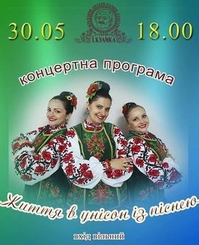 """Сольная концертная программа вокального трио """"Унисон"""""""