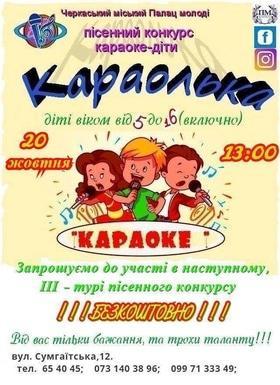 """Концерт - Відбірковий етап пісенного конкурсу """"Караолька"""""""
