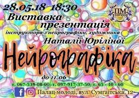 Виставка-презентація Наталії Юріліної