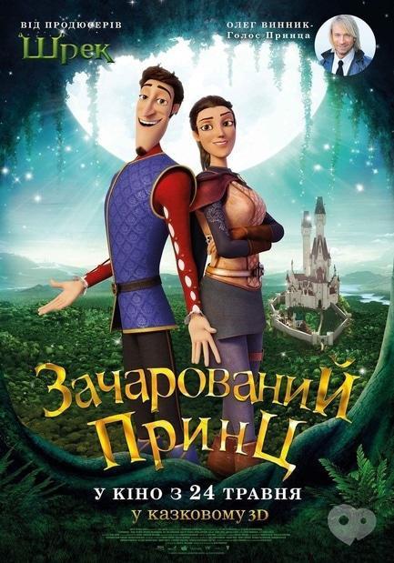 Фильм - Заколдованный принц