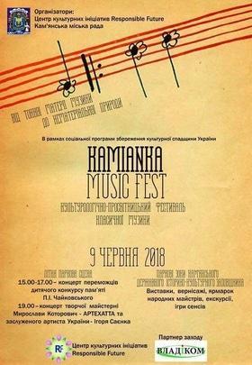 'Літо' - Фестиваль Kamianka Music Fest