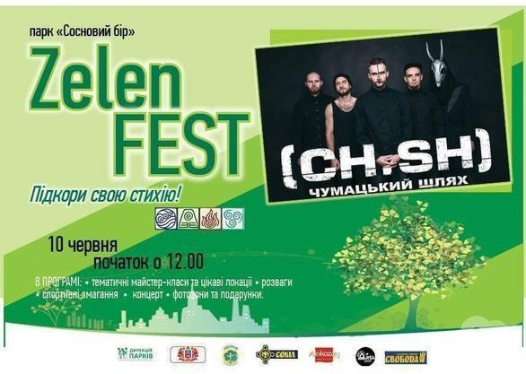 Концерт - Фестиваль ZelenFEST