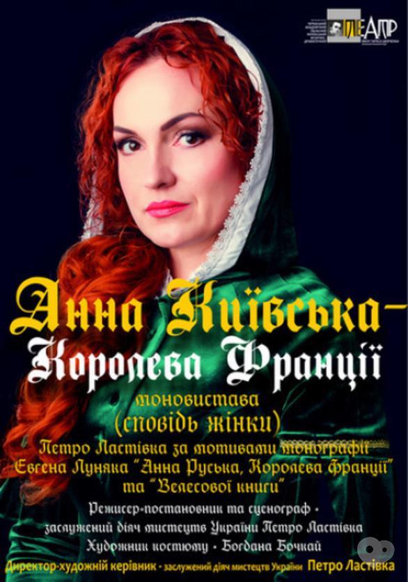 Театр - Спектакль 'Анна Киевская – королева Франции'