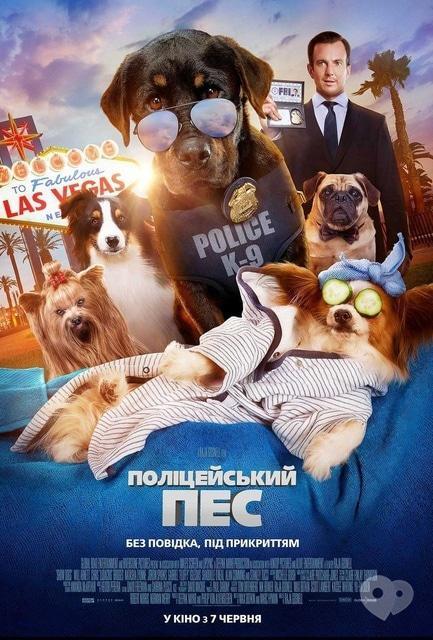 Фильм - Полицейский пес