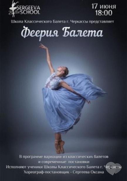 Театр - Феерия балета