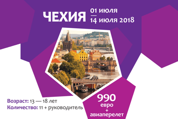 Обучение - Набор участников на групповую поездку в университеты Праги