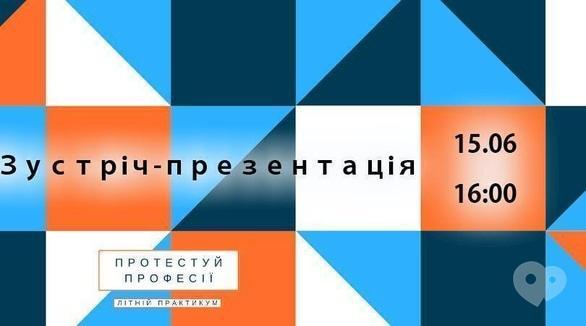 Обучение - Встреча-презентация проекта 'Протестируй профессии'