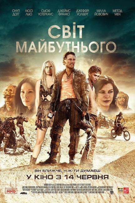 Фільм - Світ майбутнього