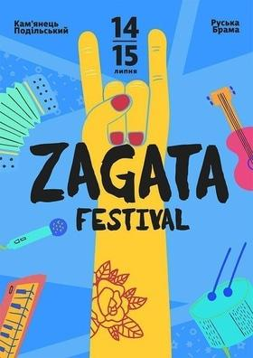 'Лето' - Zagata Festival
