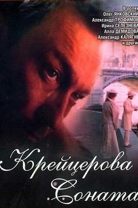 Фільм - Перегляд фільму 'Крейцерова соната' (1987)