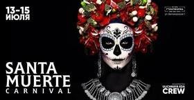 'Літо' - Santa Muerte Carnival