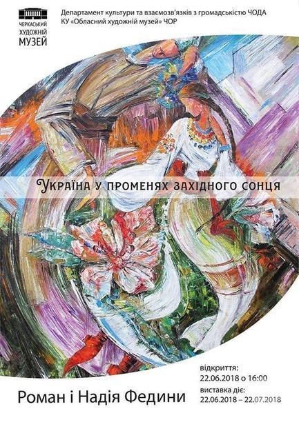 Выставка - Выставка 'Украина в лучах Западного солнца'
