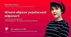 """'Лекція """"Жіночі образи української міфології""""' - in.ck.ua"""