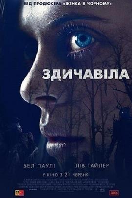 Фільм - Здичавіла
