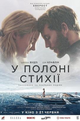 Фільм - У полоні стихії