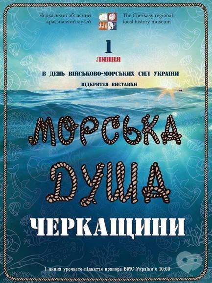 Выставка - Выставка 'Морская душа Черкащины'