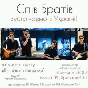 """'Концерт """"Спів Братів""""' - in.ck.ua"""