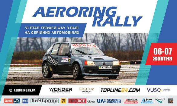 Спорт, отдых - VI этап Трофея ФАУ по ралли на серийных авто 'Aeroring Rally'