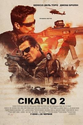 Фільм - Сікаріо 2