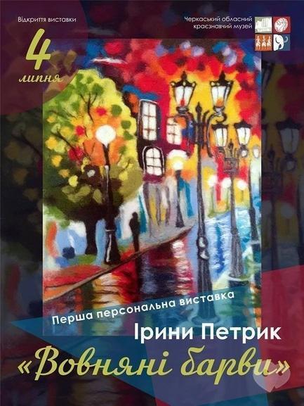 Виставка - Персональна виставка Ірини Петрик 'Вовняні барви'