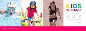 Афиша 'Всеукраинские соревнования по детскому триатлону'