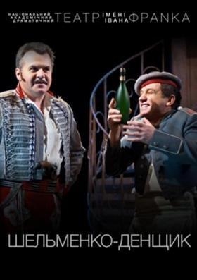 """Театр - Спектакль """"Шельменко-Денщик"""""""