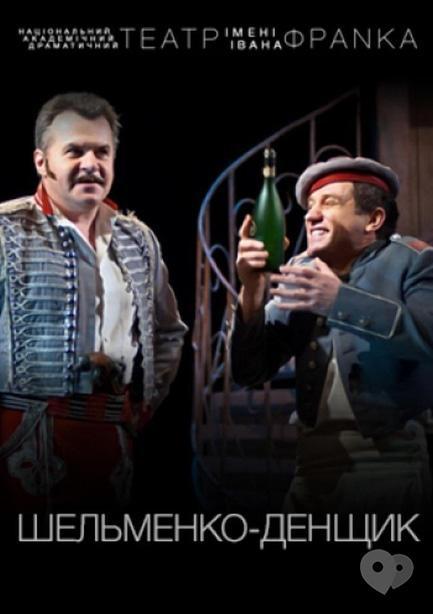 Театр - Спектакль 'Шельменко-Денщик'
